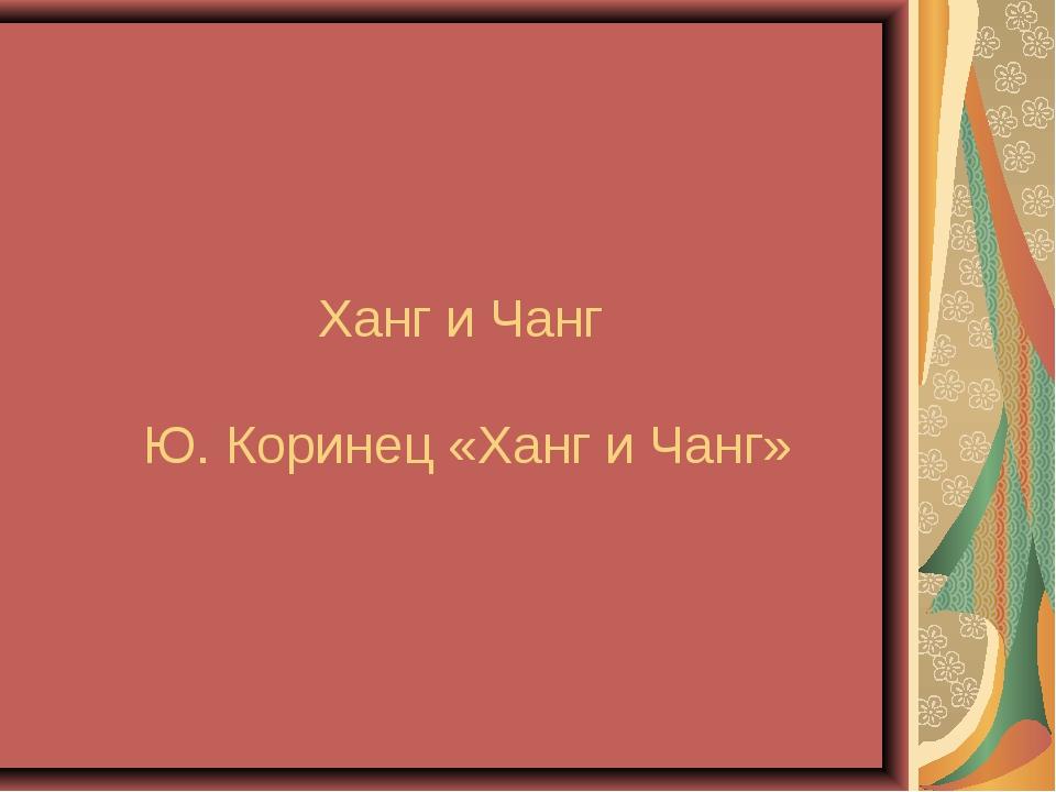 Ханг и Чанг Ю. Коринец «Ханг и Чанг»