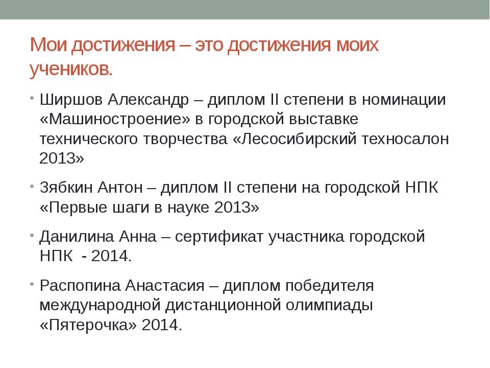 Мои достижения – это достижения моих учеников. Ширшов Александр – диплом II с...