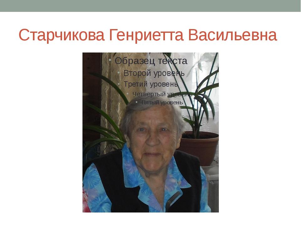 Старчикова Генриетта Васильевна