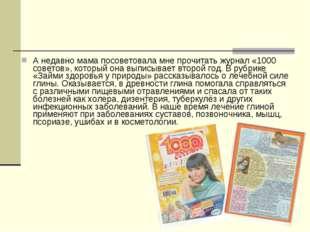 А недавно мама посоветовала мне прочитать журнал «1000 советов», который она
