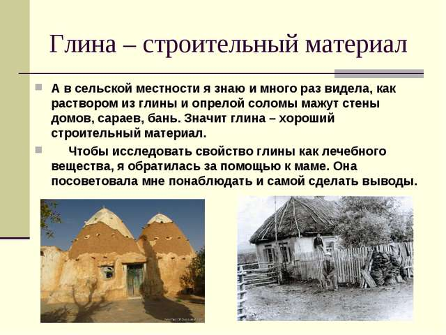 Глина – строительный материал А в сельской местности я знаю и много раз видел...