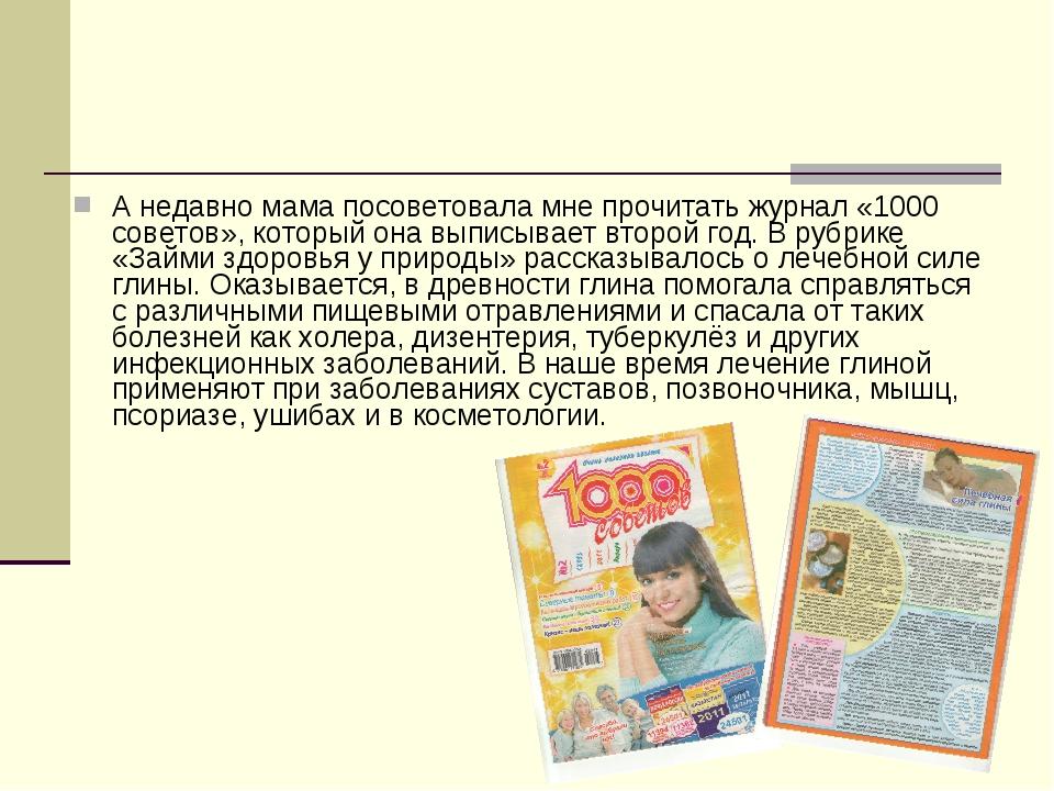 А недавно мама посоветовала мне прочитать журнал «1000 советов», который она...