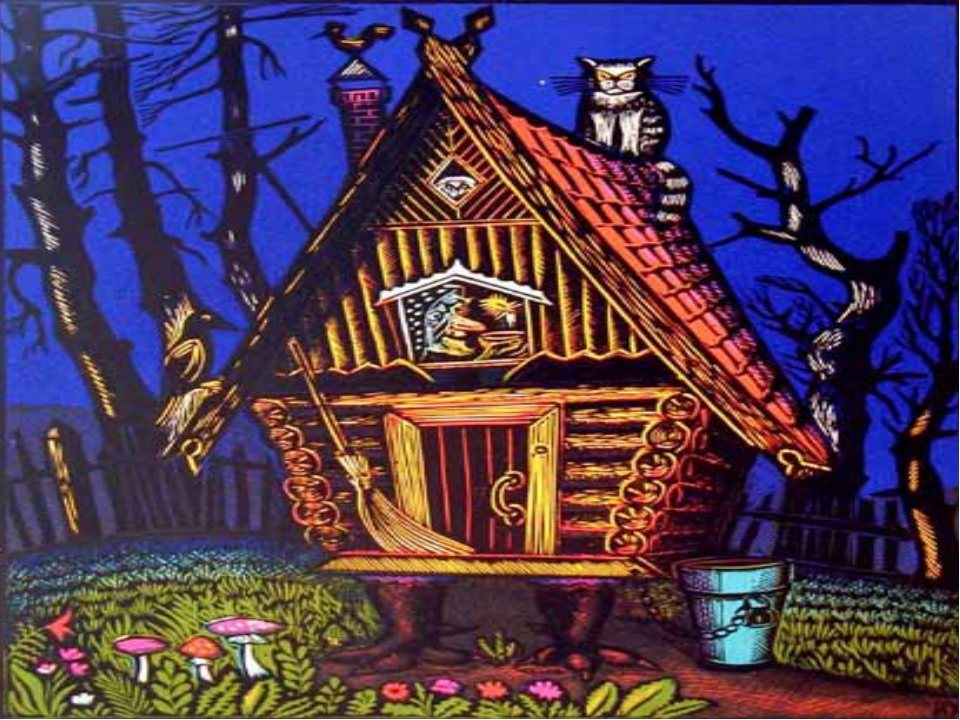 Картинки избушки бабы яги из сказки для детей