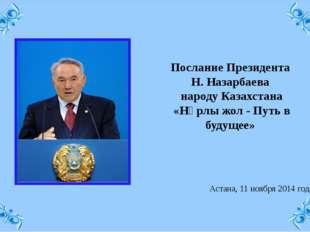 Послание Президента Н. Назарбаева народу Казахстана «Нұрлы жол - Путь в буду