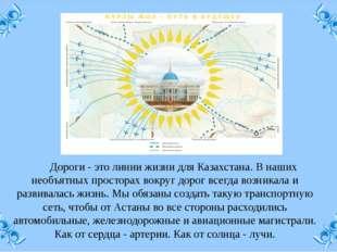 Дороги - это линии жизни для Казахстана. В наших необъятных просторах вокруг