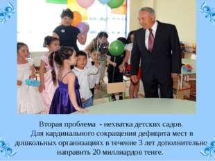 Вторая проблема - нехватка детских садов. Для кардинального сокращения дефиц