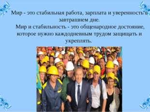 Мир - это стабильная работа, зарплата и уверенность в завтрашнем дне. Мир и