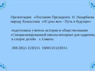Презентация: «Послание Президента Н. Назарбаева народу Казахстана «Нұрлы жол