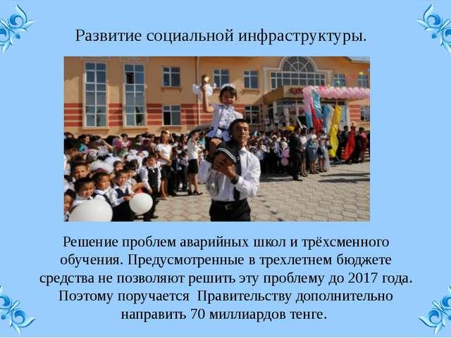 Развитие социальной инфраструктуры. Решение проблем аварийных школ и трёхсме...