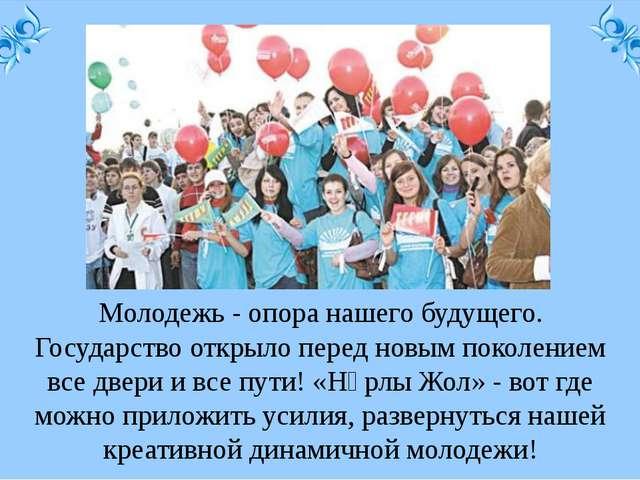 Молодежь - опора нашего будущего. Государство открыло перед новым поколением...