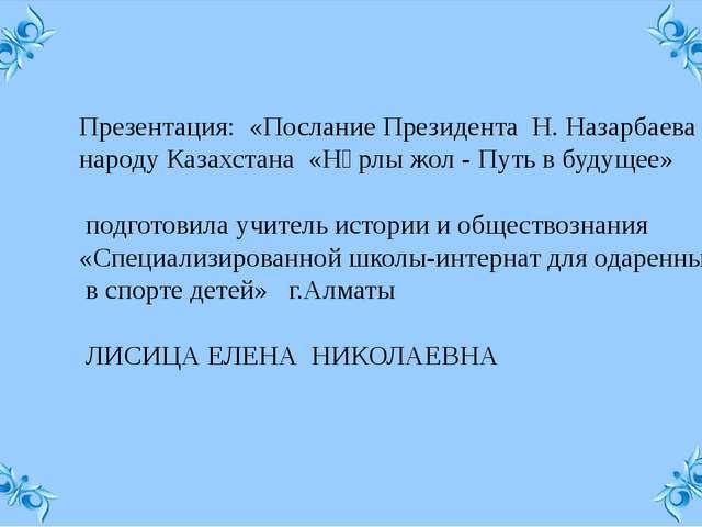 Презентация: «Послание Президента Н. Назарбаева народу Казахстана «Нұрлы жол...