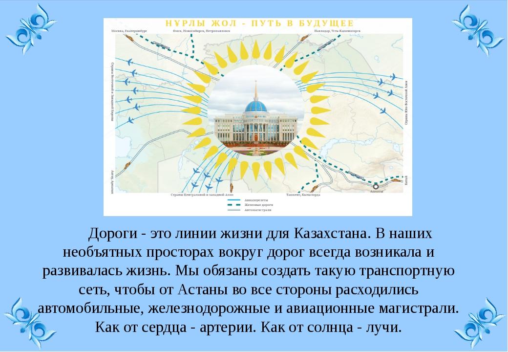 Дороги - это линии жизни для Казахстана. В наших необъятных просторах вокруг...