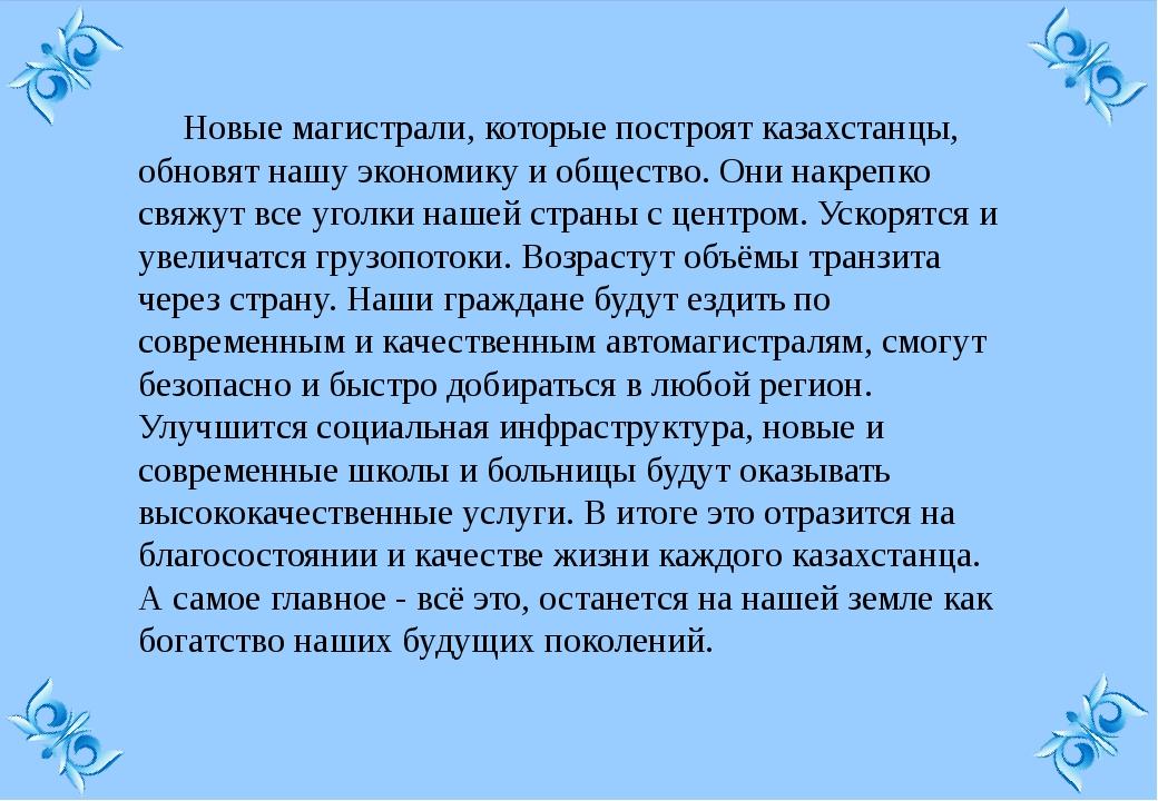 Новые магистрали, которые построят казахстанцы, обновят нашу экономику и общ...