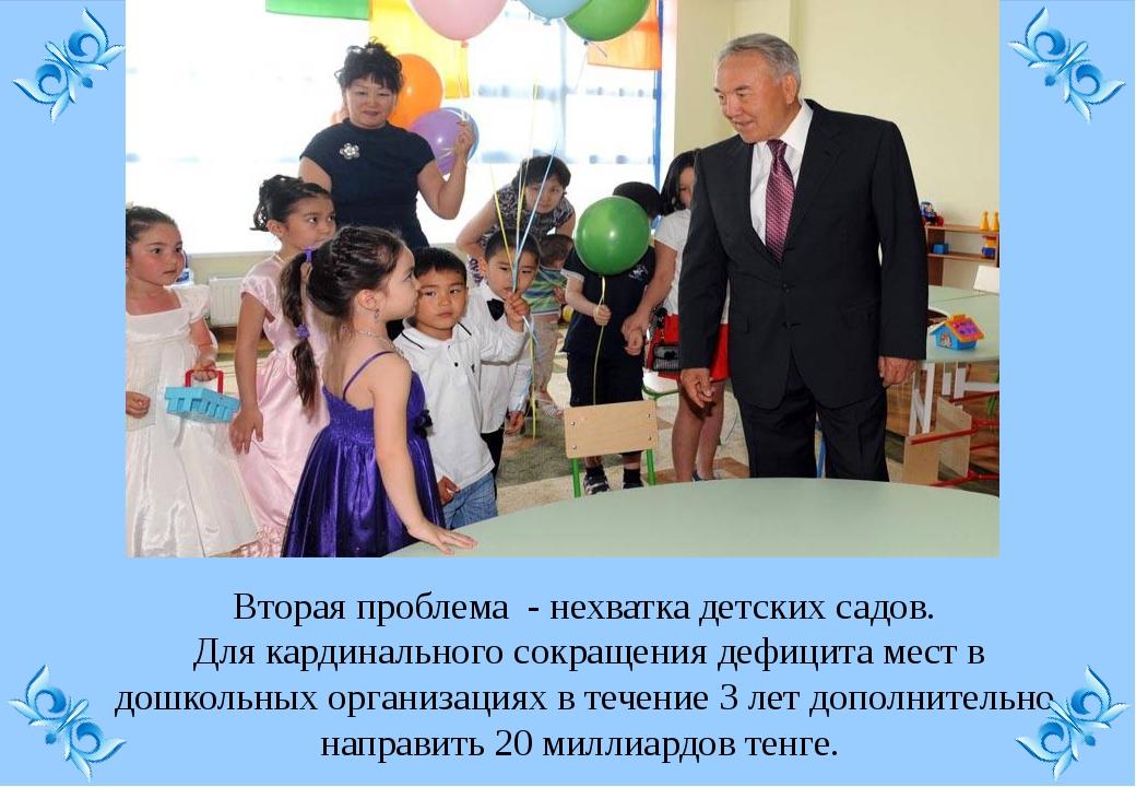 Вторая проблема - нехватка детских садов. Для кардинального сокращения дефиц...