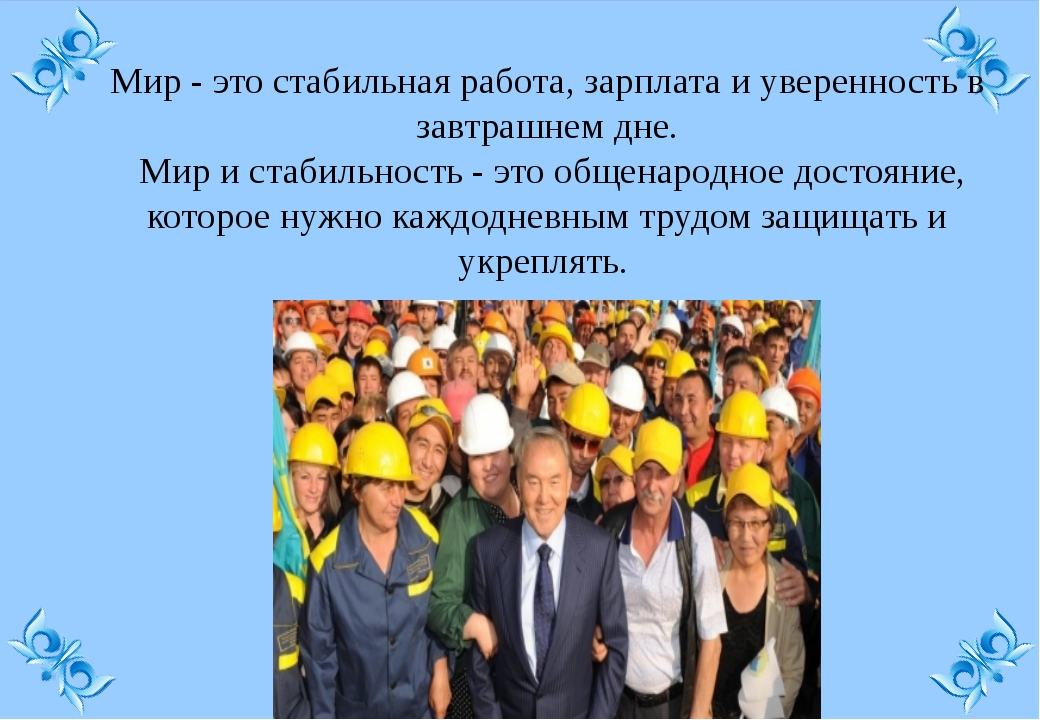 Мир - это стабильная работа, зарплата и уверенность в завтрашнем дне. Мир и...