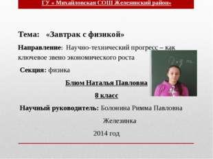 ГУ « Михайловская СОШ Железинский район»   Тема: «Завтрак с физикой» Напра