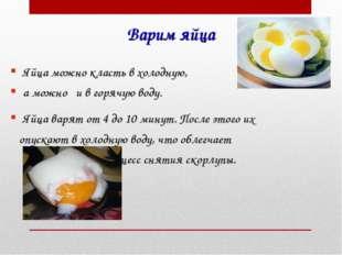 Варим яйца Яйца можно класть в холодную, а можно и в горячую воду. Яйца варят