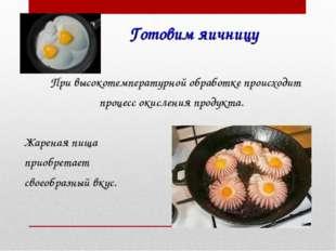 Готовим яичницу При высокотемпературной обработке происходит процесс окислен