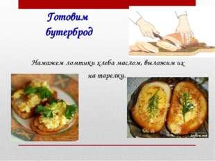 Готовим бутерброд Намажем ломтики хлеба маслом, выложим их на тарелку.