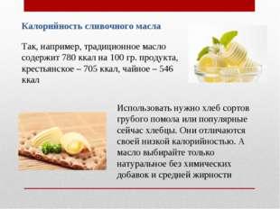Калорийность сливочного масла Так, например, традиционное масло содержит 780