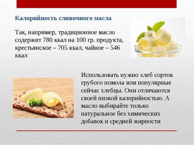 Калорийность сливочного масла Так, например, традиционное масло содержит 780...
