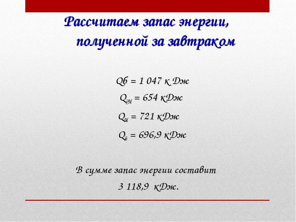 Рассчитаем запас энергии, полученной за завтраком Qб = 1047 к Дж QСМ = 654 к...