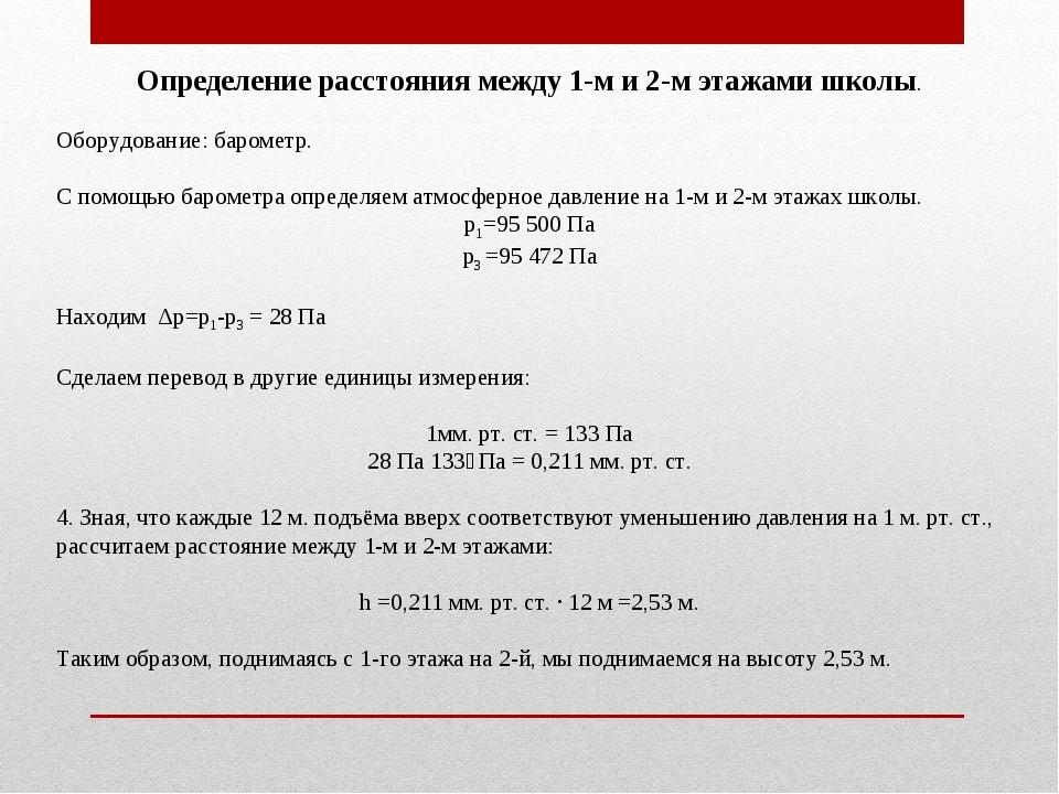 Определение расстояния между 1-м и 2-м этажами школы.  Оборудование: баромет...