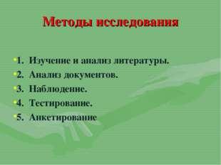 Методы исследования 1. Изучение и анализ литературы. 2. Анализ документов. 3.