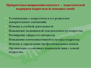 Приоритетные направления психолого - педагогической поддержки подростков из н