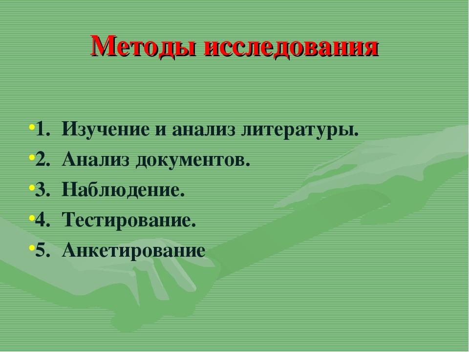 Методы исследования 1. Изучение и анализ литературы. 2. Анализ документов. 3....