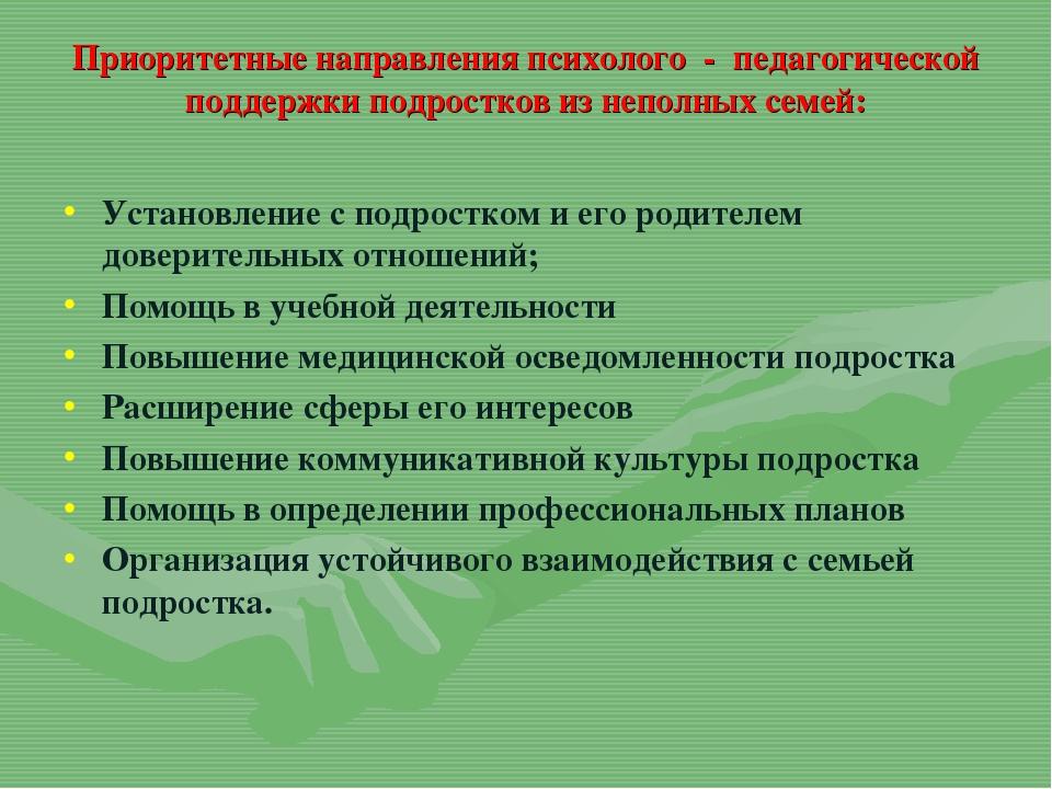 Приоритетные направления психолого - педагогической поддержки подростков из н...