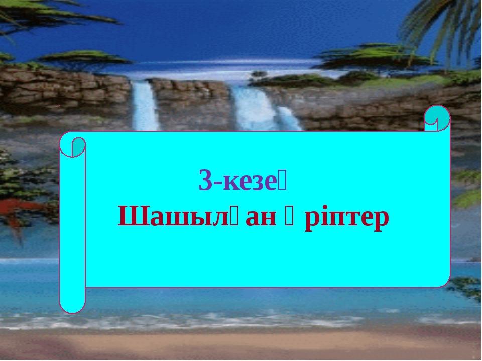 3-кезең Шашылған әріптер