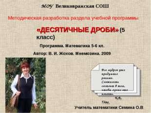 МОУ Великовражская СОШ Методическая разработка раздела учебной программы «ДЕС