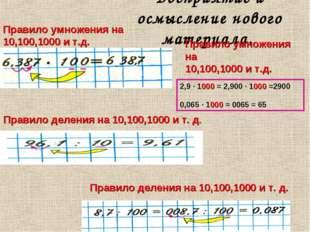 Восприятие и осмысление нового материала. Правило умножения на 10,100,1000 и