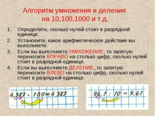 Алгоритм умножения и деления на 10,100,1000 и т.д. Определите, сколько нулей