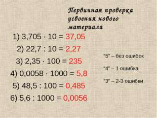 1) 3,705 · 10 = 37,05 2) 22,7 : 10 = 2,27 3) 2,35 · 100 = 235 4) 0,0058 · 100