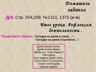 Домашнее задание Д/З: Стр. 204,209, №1311, 1375 (и-м) Итог урока. Рефлексия д