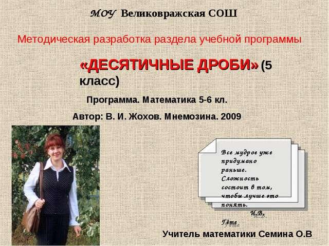 МОУ Великовражская СОШ Методическая разработка раздела учебной программы «ДЕС...