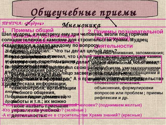 Общеучебные приемы Приемы общей (внешней) организации учебной деятельности пр...