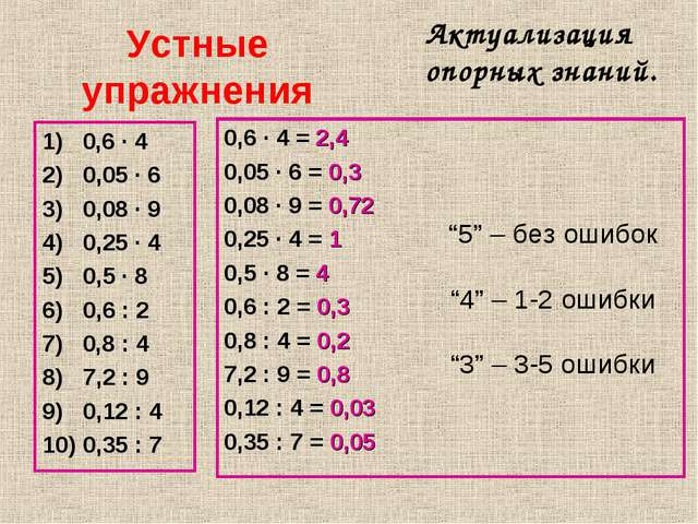 Устные упражнения 0,6 · 4 0,05 · 6 0,08 · 9 0,25 · 4 0,5 · 8 0,6 : 2 0,8 : 4...