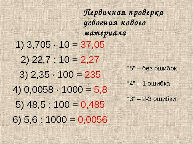 1) 3,705 · 10 = 37,05 2) 22,7 : 10 = 2,27 3) 2,35 · 100 = 235 4) 0,0058 · 100...