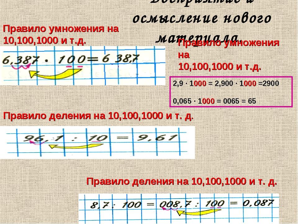 Восприятие и осмысление нового материала. Правило умножения на 10,100,1000 и...