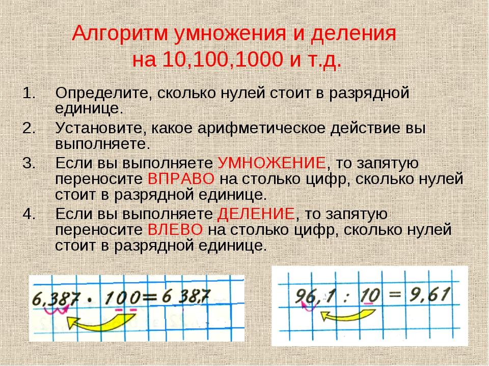 Алгоритм умножения и деления на 10,100,1000 и т.д. Определите, сколько нулей...
