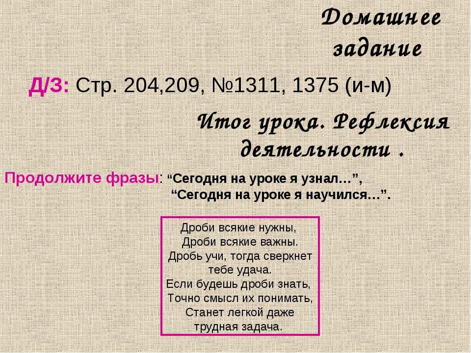 Домашнее задание Д/З: Стр. 204,209, №1311, 1375 (и-м) Итог урока. Рефлексия д...