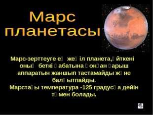 Марс-зерттеуге ең жеңіл планета,өйткені оның беткі қабатына қонған ғарыш аппа
