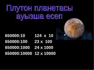 650000:10124 х 10 650000:10023 х 100 650000:100024 х 1000 650000:1000012