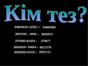54854634+12351 ═ 3657436 – 4564 ═ 297448+81429 ═ 9562625+ 54654 ═ 6552626-515