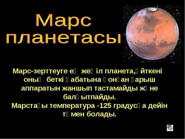 Марс-зерттеуге ең жеңіл планета,өйткені оның беткі қабатына қонған ғарыш аппа...