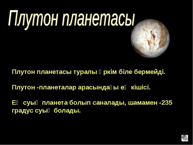 Плутон планетасы туралы әркім біле бермейді. Плутон -планеталар арасындағы ең...