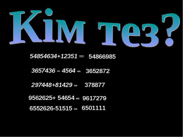 54854634+12351 ═ 3657436 – 4564 ═ 297448+81429 ═ 9562625+ 54654 ═ 6552626-515...